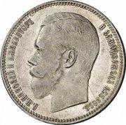 1 Рубль. Николай2