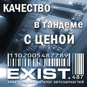 Воспользоваться услугами интернет-магазина WWW.EXIST.KZ.