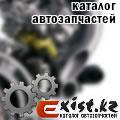 Заказ запчастей на прямую от поставщика -WWW.EXIST.KZ